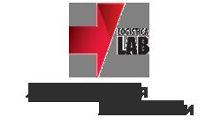 Лаборатория Логистики